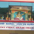 Government First Grade College MCC B Block, Davangere