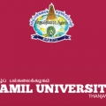 Tamil University Thanjavur